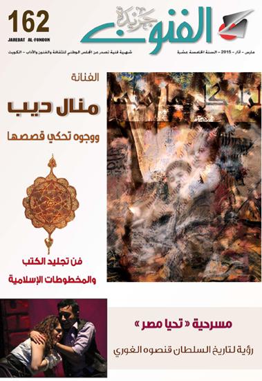 """صورة العدد 162/ مسرحية""""تحيا مصر"""" رؤية لتاريخ السلطان قنصوه الغوري"""