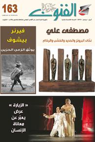 الصورة: مصطفى علي نحات البرونز والحديد والخشب والرخام