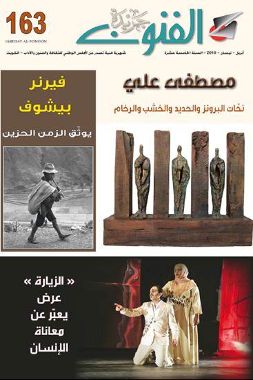صورة مصطفى علي نحات البرونز والحديد والخشب والرخام