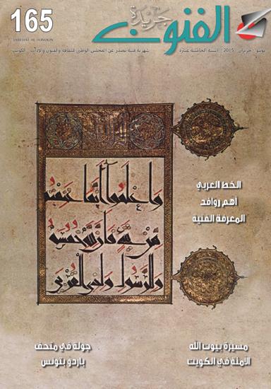 صورة العدد 165/الخط العربي أهم روافد المعرفة الفنية