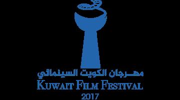 صورة للفئة مهرجان الكويت السينمائي الأول في 2017