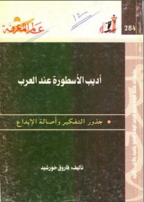 الصورة: أديب الأسطورة عند العرب