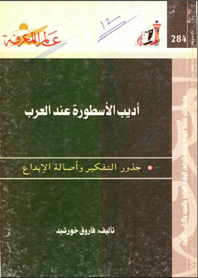 صورة أديب الأسطورة عند العرب