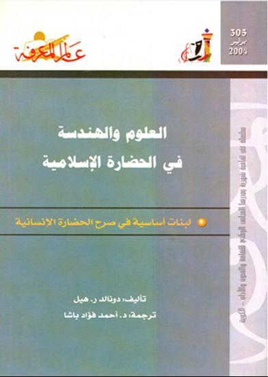 صورة العلوم والهندسة في الحضارة الإسلامية
