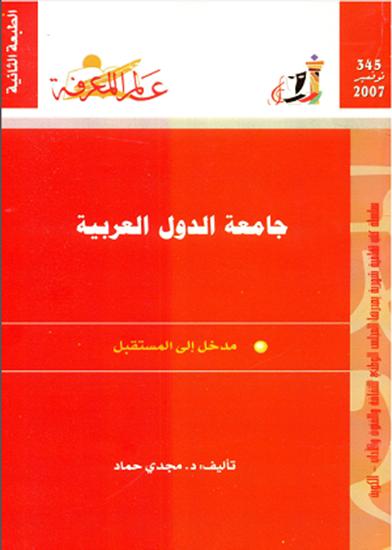 صورة جامعة الدول العربية (الطبعة الثانية)