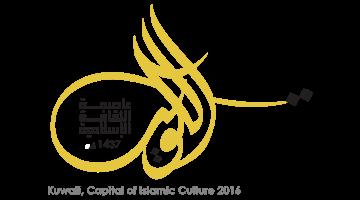 صورة للفئة الكويت عاصمة الثقافة الإسلامية