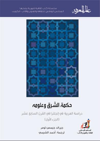 صورة حكمة الشرق وعلومه (الجزء الأول)