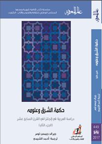 الصورة: حكمة الشرق وعلومه (الجزء الثاني)
