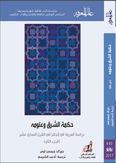 صورة حكمة الشرق وعلومه (الجزء الثاني)