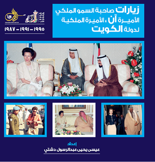 صورة زيارات صاحبة السمو الملكي الأميرة آن لدولة الكويت