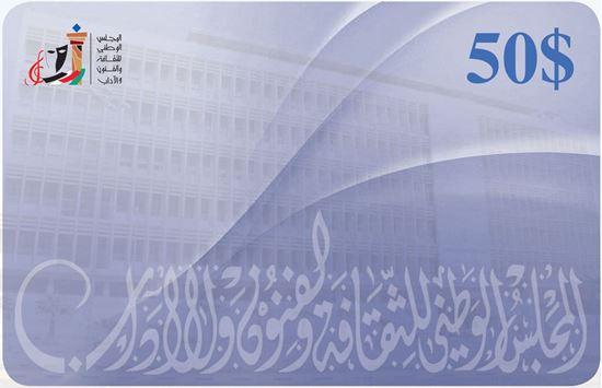 صورة بطاقة - 50$