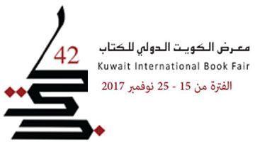 صورة للفئة معرض الكويت الدولي للكتاب 42
