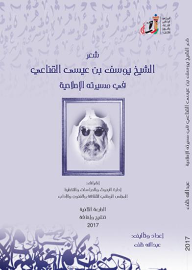 صورة شعر الشيخ يوسف بن عيسى القناعي