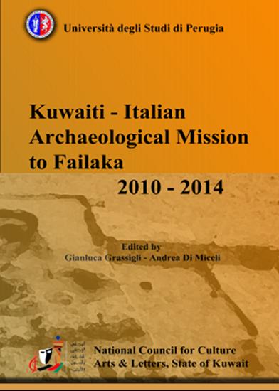 صورة Kuwait - Italian Archaeological mission to Failaka
