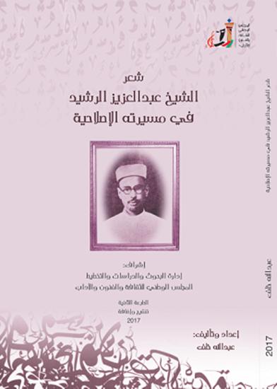 صورة شعر الشيخ عبدالعزيز الرشيد