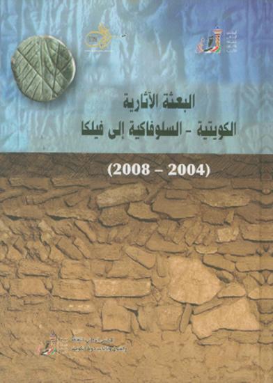 صورة البعثة الآثارية الكويتية - السلوفاكية إلى فيلكا