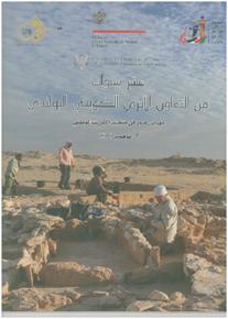 الصورة: عشر سنوات من التعاون الأثري الكويتي البولندي