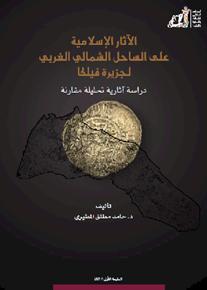 الصورة: الآثار الإسلامية على الساحل الشمالي الغربي لجزيرة فيلكا