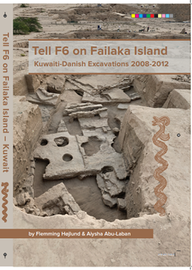 صورة Tell F6 on Failaka Island