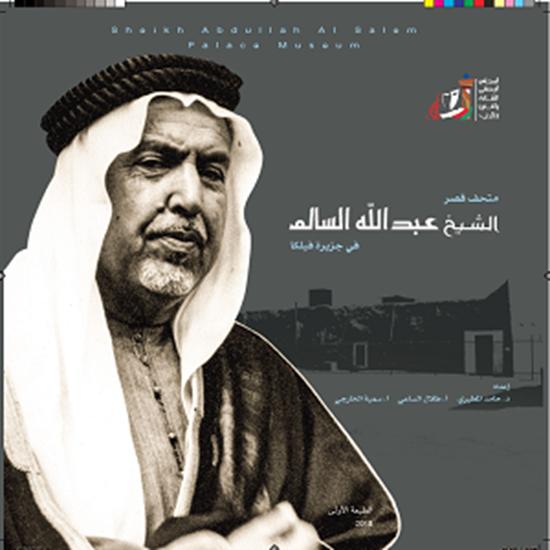 صورة متحف قصر الشيخ عبدالله السالم