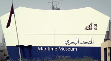 صورة للفئة المتحف البحري