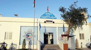 صورة للفئة متحف شرطة الكويت