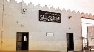 صورة للفئة متحف الكويت الوطني