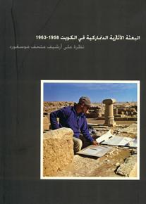 الصورة: البعثة الآثارية الدنماركية في الكويت 1958 - 1963