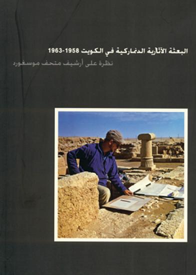 صورة البعثة الآثارية الدنماركية في الكويت 1958 - 1963
