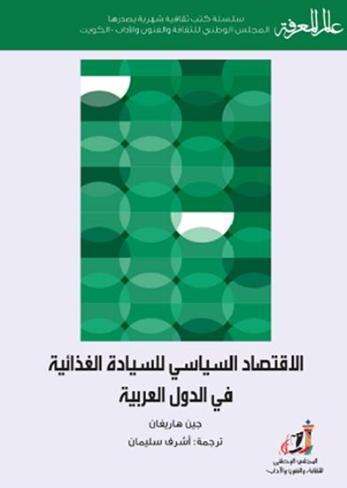 صورة الاقتصاد السياسي للسيادة الغذائية في الدول العربية