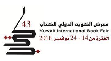 صورة للفئة معرض الكويت الدولي للكتاب ال 43