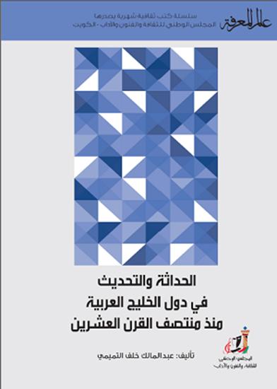 صورة الحداثة والتحديث في دول الخليج العربية منذ منتصف القرن العشرين