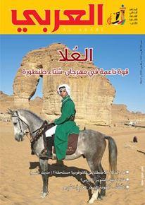 الصورة: مجلة العربي