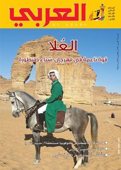 صورة مجلة العربي