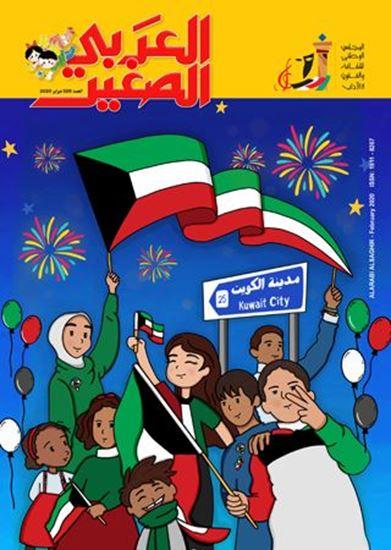 صورة العربي الصغير