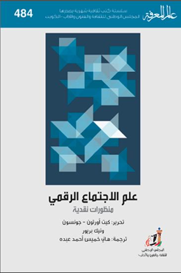 صورة علم الاجتماع الرقمي